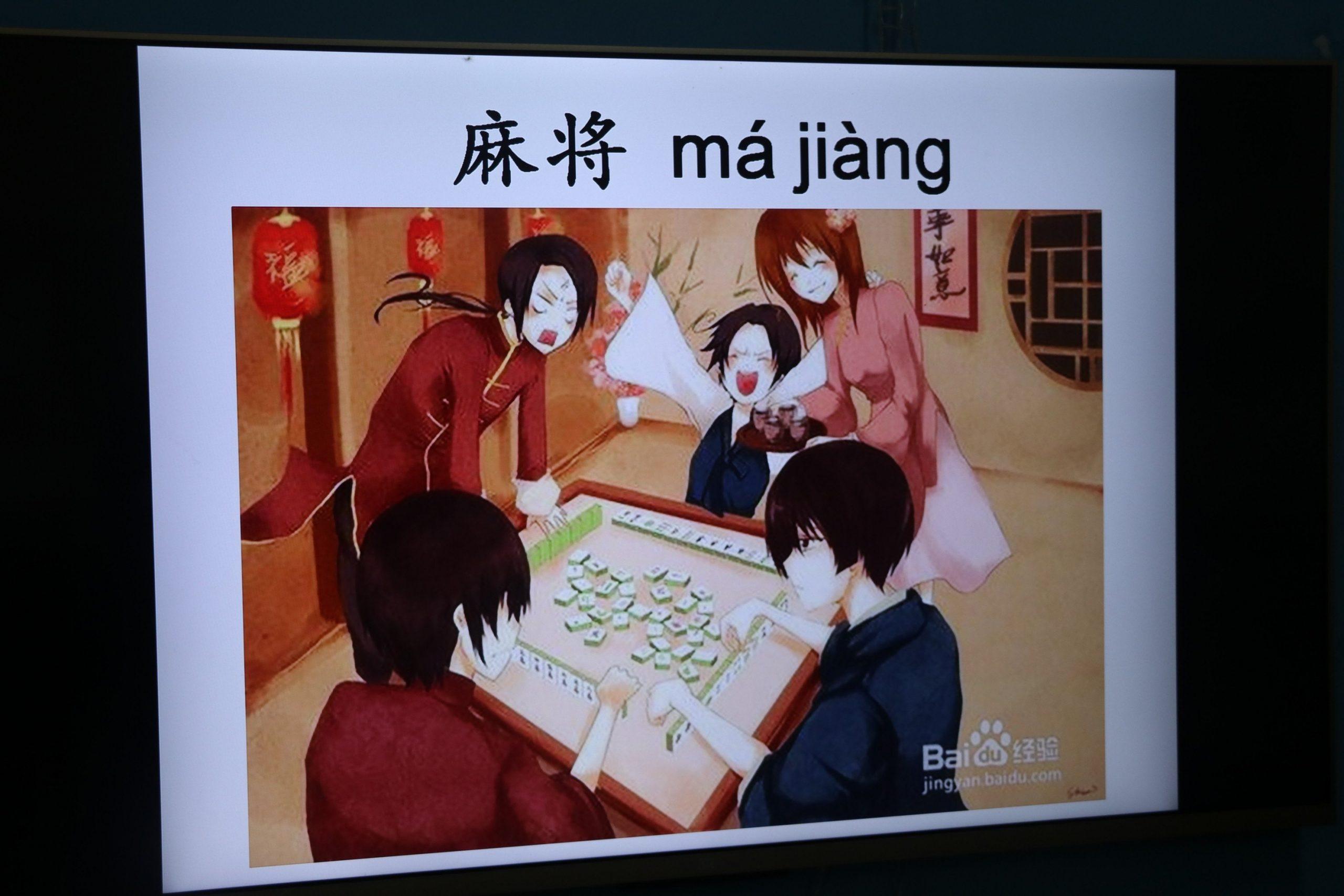 mahjong-cover