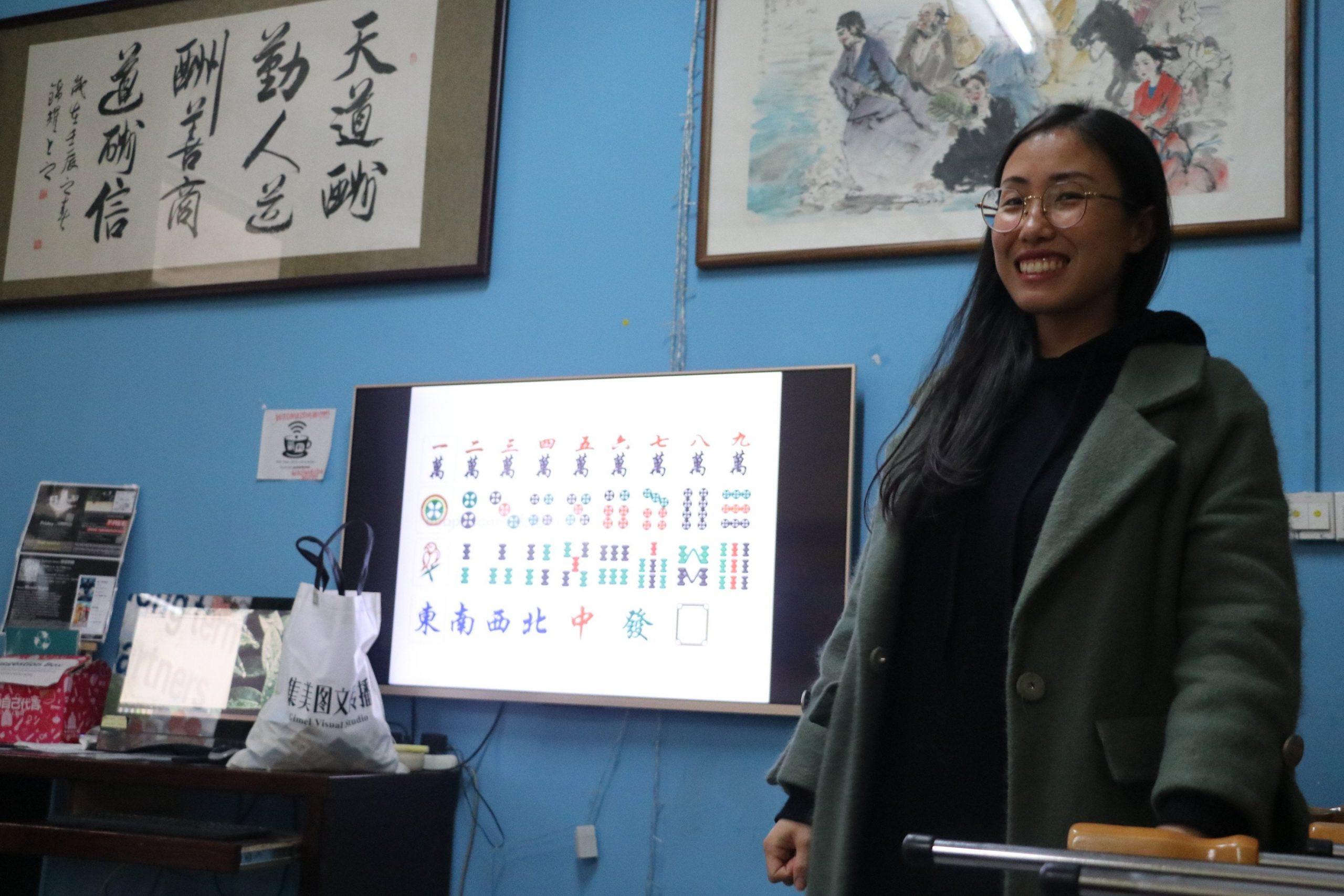 mahjong-class-1
