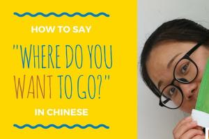 Basic Chinese – 10 Easy Sentences for Beginners