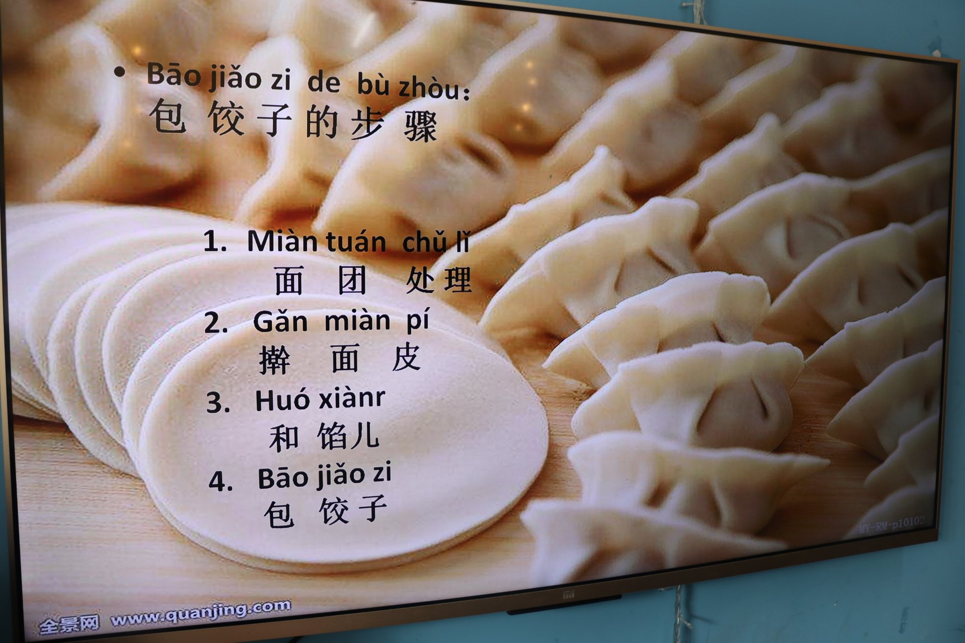Chinese-phrases-for-dumpling-recipe