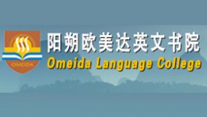 Omeida English Academy