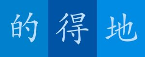 Chinese Grammar: Differentiating De (的, 得, and 地)