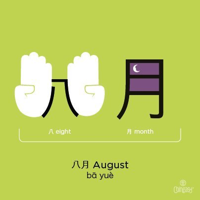 august-in-chinese