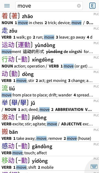 learning-chinese-language-with-a-dictionary