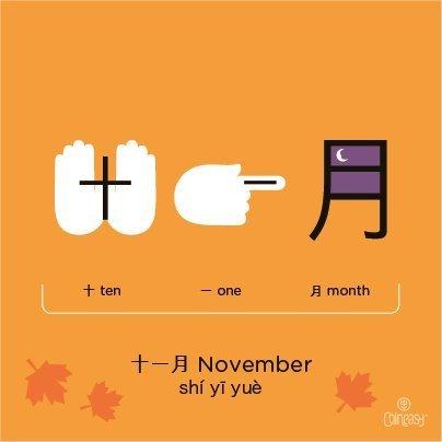 november-in-chinese
