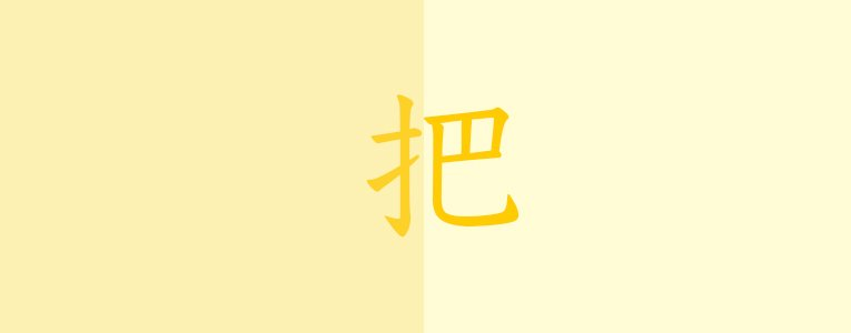 How to use 把 – What is its English Equivalent?