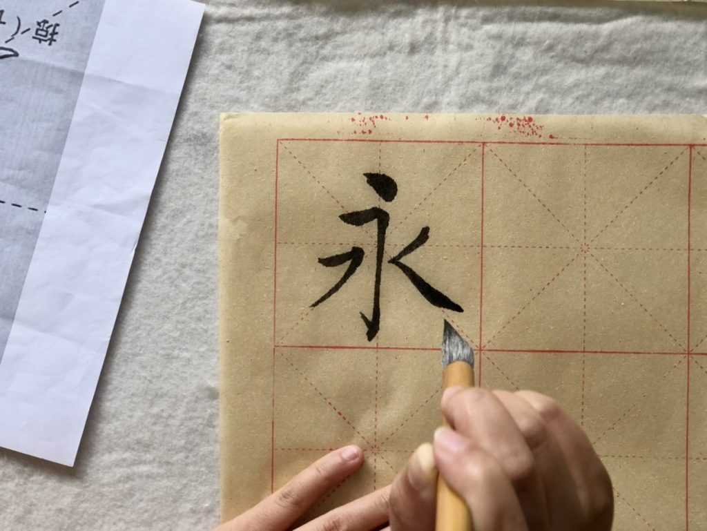 Practicing Chinese Calligraphy
